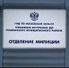 Отделения полиции в Льве Толстом
