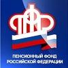 Пенсионные фонды в Льве Толстом