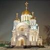 Религиозные учреждения в Льве Толстом