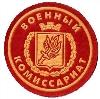 Военкоматы, комиссариаты в Льве Толстом